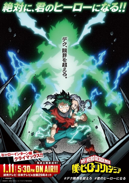 Boku no Hero Academia SS4 มายฮีโร่ อคาเดเมีย ภาค4 ตอนที่ 1-25 ซับไทย [จบแล้ว]