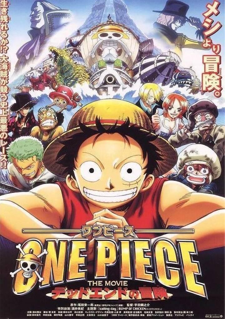 One Piece The Movie 04 วันพีช มูฟวี่ การผจญภัยที่เดดเอนด์ (ซับไทย) [จบแล้ว]