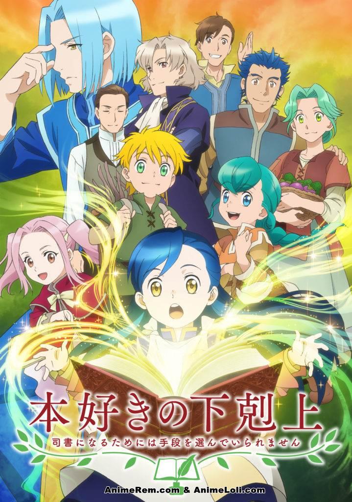 Honzuki no Gekokujou หนอนหนังสือโลลิยึดอำนาจ ภาค1 ตอนที่ 1-14 ซับไทย [จบแล้ว]