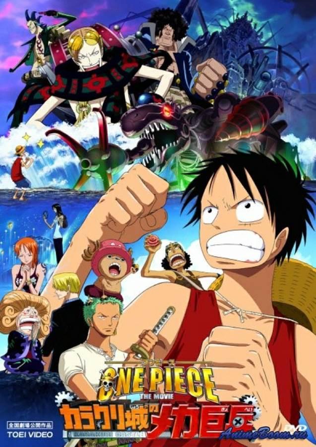 One Piece The Movie 07 วันพีช มูฟวี่ ทหารหุ่นยนต์ยักษ์แห่งปราสาทคาราคุริ (ซับไทย) [จบแล้ว]
