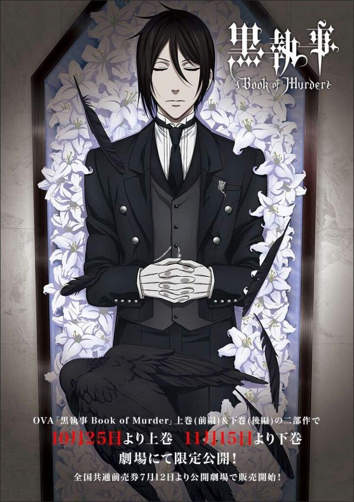 Black Butler Book of Murder คนลึกไขปริศนาลับ OVA ตอนที่ 1-2 ซับไทย [จบแล้ว]
